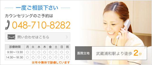 一度ご相談下さい カウンセリングのご予約は 048-710-8282 問い合わせはこちら 診療時間 9:30~13:30 14:30~19:30 年中無休 医院立地 武蔵浦和駅より徒歩2分