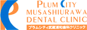 PLUM CITY MUSASHIURAWA DENTAL CLINIC プラムシティ武蔵浦和歯科クリニック